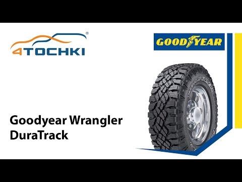 Рекламный ролик Goodyear Wrangler DuraTrack