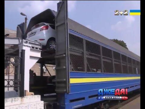 Укрзалізниця пропонує послугу перевезення автомобіля поїздом