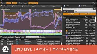에픽 라이브   4.25 출시   프로그래밍 & 플랫폼