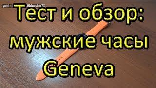 Тест и обзор: мужские часы Geneva.