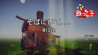 【カラオケ】そばにいて.../MISIA