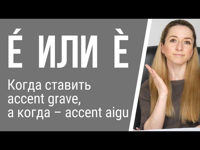 Орфография французского языка. Когда ставить accent grave, а когда – accent aigu?