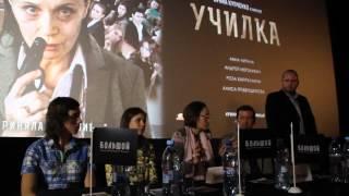 Фильм Училка Киноцентр Большой 17.11.2015