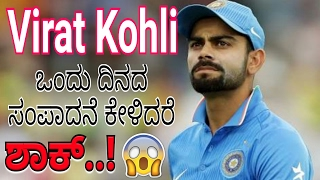 How much Kohli earns in a day? shocking!!