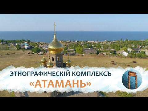 Тамань 4K: Этнографическій комплексъ «Атамань»