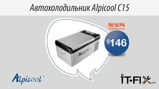 Автохолодильник Alpicool C15 Portable Refrigerator