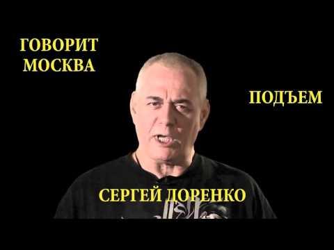 Сергей Доренко – Причастен ли Ходорковский к убийству мэра ?