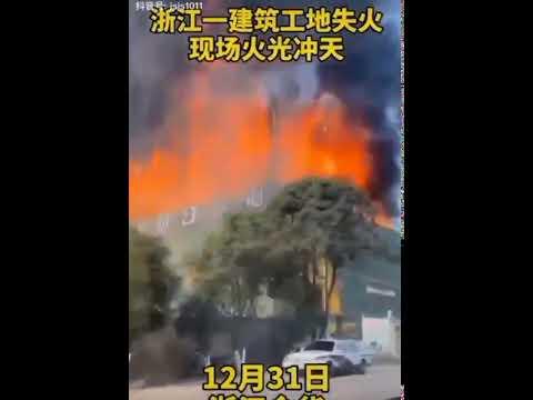 浙江一建筑工地突发大火 火光冲天(图/视频)