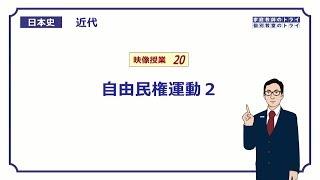 【日本史】 近代20 自由民権運動2 (18分)