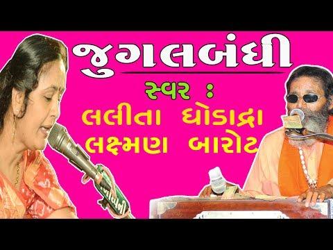 Laxman Barot & Lalita Ghodadra | Jugalbandi Santvani 2018 | Best Santvani