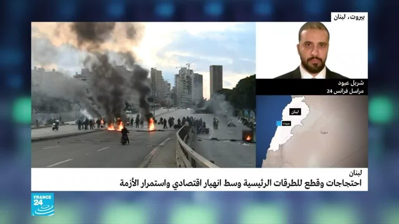 لبنان: احتجاجات وقطع للطرق تنديدا بانهيار الوضع الاقتصادي والمعيشي  - نشر قبل 7 ساعة