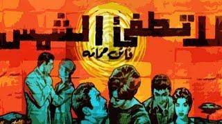 La Totfe' Al Shams Movie    فيلم لا تطفىء الشمس
