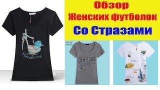 Женские футболки модные/красивые/прикольные со стразами и вышивкой! Обзор C Алиэкспресс.
