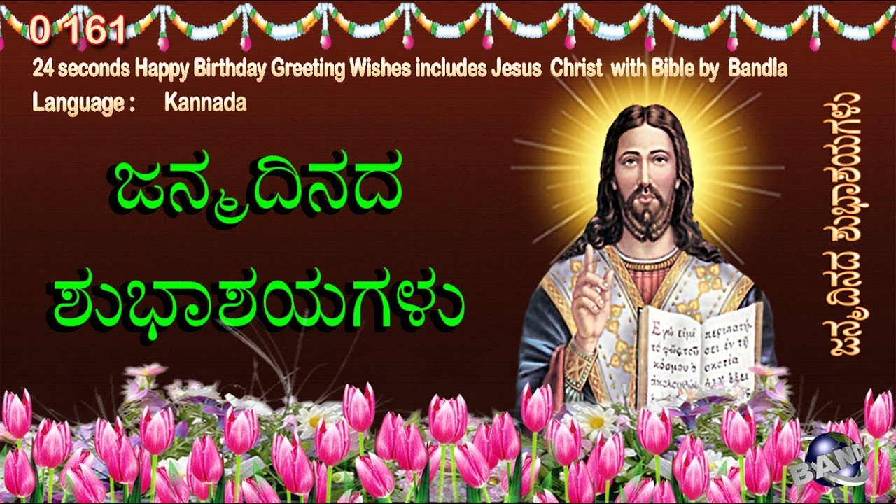 0 161 Kannada Happy Birthday Greeting Wishes Includes Jesus Christ With Bible By Bandla Youtube These kannada birthday wishes are adequate to wish your friends in their native language. 0 161 kannada happy birthday greeting wishes includes jesus christ with bible by bandla