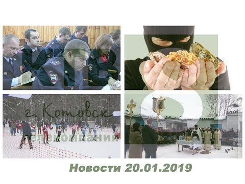 Котовские новости от 20.01.2019., Котовск, Тамбовская обл., КТВ-8