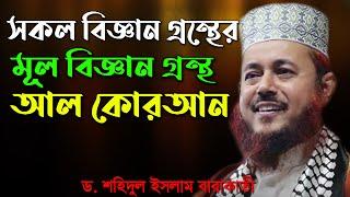 New Bangla Waj Mahfil By Shadul Islam Barakaty, Barbakia, Pekua, Cox'bazar.