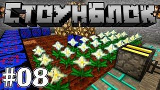 СтоунБлок #08 - Выращиваем Звезду из Незера | Майнкрафт Выживание с модами Lp