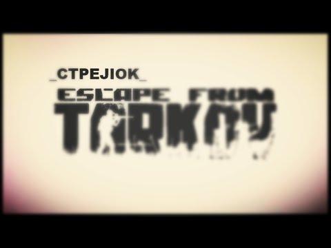 Escape From Tarkov  ...  ХХХ  ...