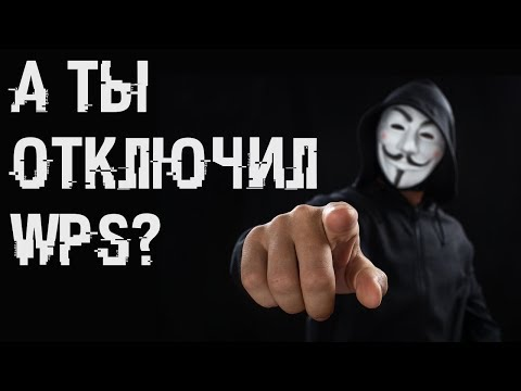 Выключайте WPS на точке доступа WiFi [Взлом WPS]