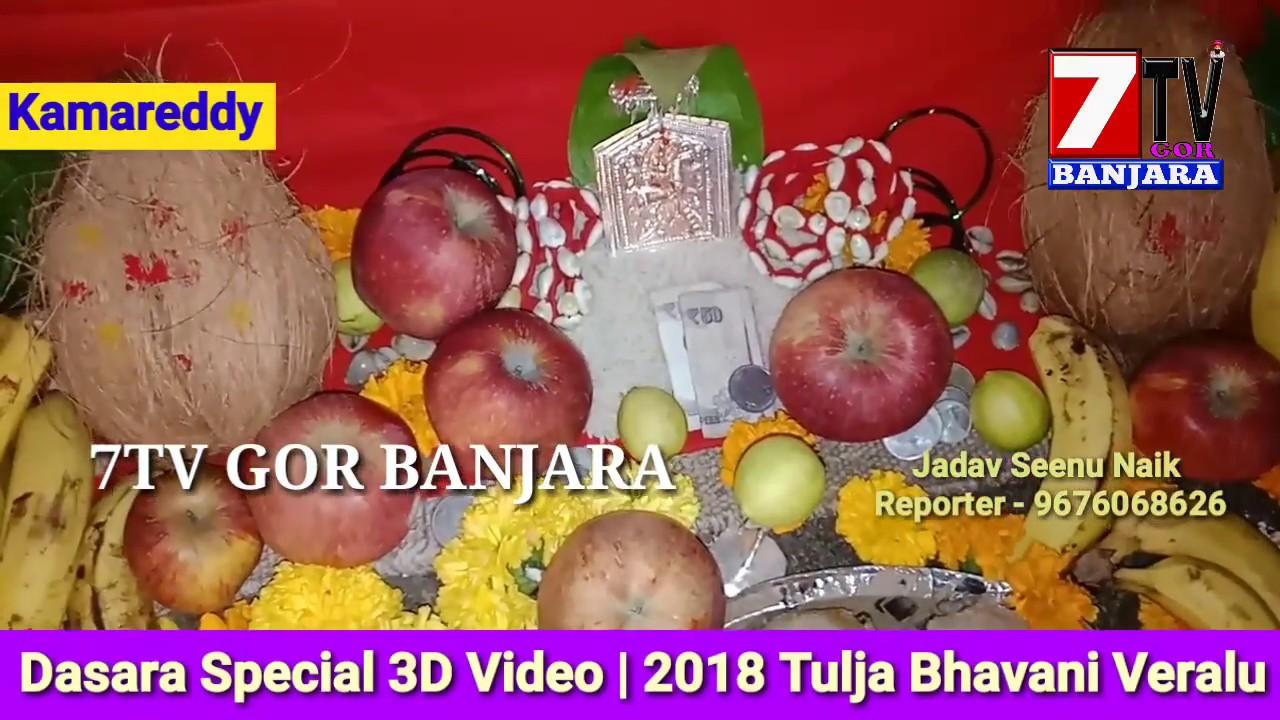 tulja bhavani 3d