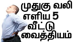 5 Effective Home Remedies For Back Pain | Tamil Health Tips