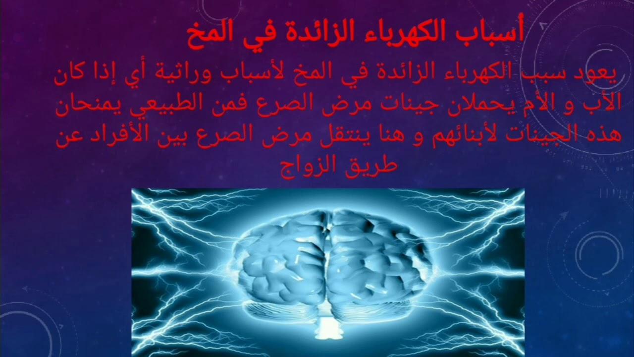 اقتران كفاءة تابعنا سبب الكهرباء الزائدة فى المخ Comertinsaat Com