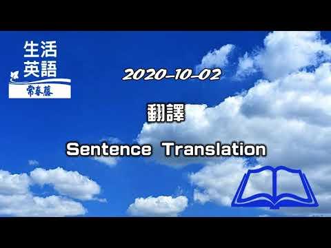 生活英語 ENJOY English 20201002 ( 翻譯~Sentence Translation ) - YouTube