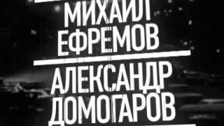 МУР Трейлер.mp4