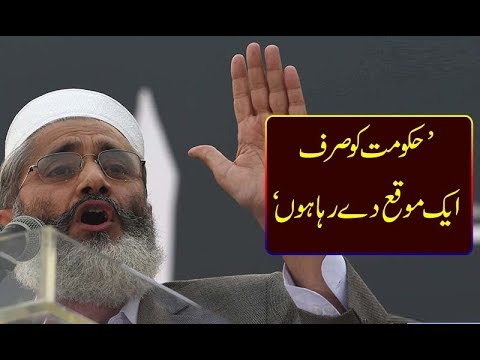 Siraj Ul Haq Announces To Hold Protest March On September 8