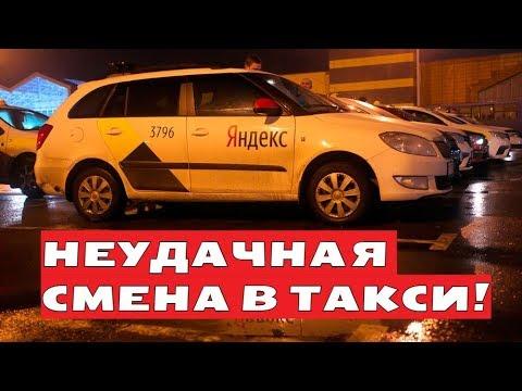 КОНЧЕН@Я СМЕНА В ПОНЕДЕЛЬНИК В ЯНДЕКС ТАКСИ! ЯНДЕКС ТАКСИ МИНСК!