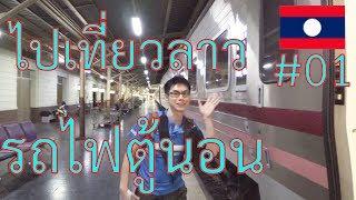 นั่งรถไฟตู้นอนไปหนองคาย สะบายมาก! เที่ยวลาว#01