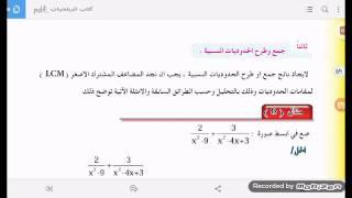 شرح الرياضيات الصف الثالث متوسط-الفصل الثالث-استخدام التحليل في تبسيط المقادير الجبرية- الجزء الثالث