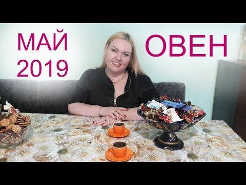 ОВЕН – ТАРО ГОРОСКОП на МАЙ 2019 года от ДАРЬИ ЦЕЛЬМЕР