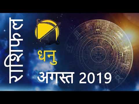 Repeat DHANU Rashi ♐ SAGITTARIUS   Predictions for AUGUST- 2019