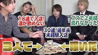 【2500万円】岡山の地方ホスト3人が直近3ヶ月で稼いだ売上額大公開!!ハンディキャップを乗り越え成功した秘訣は?