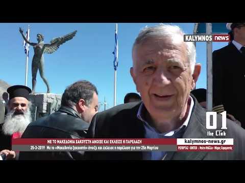 25-3-2019 Με το «Μακεδονία ξακουστή» άνοιξε και έκλεισε η παρέλαση για την 25η Μαρτίου