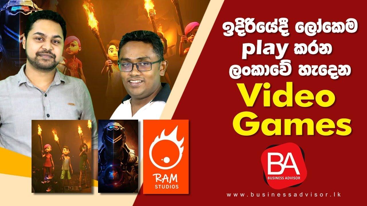ඉදිරියේදී ලෝකෙම play කරන ලංකාවේ හැදෙන Video Games | RAM Studios