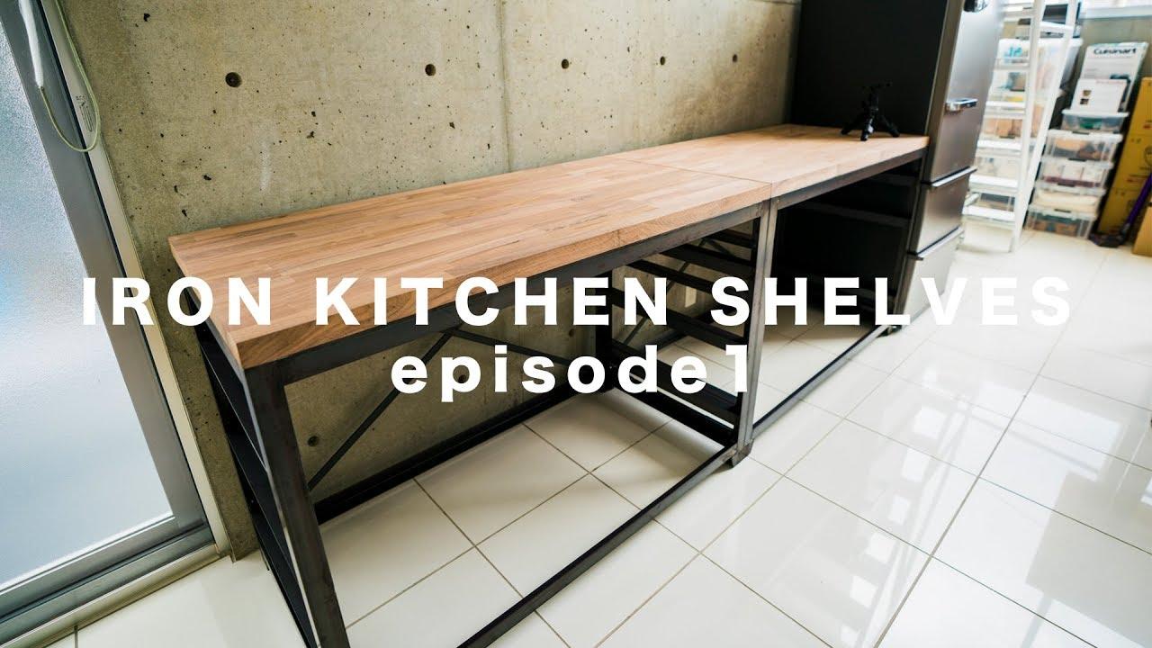 [DIY] Iron Kitchen shelves ep.1 ☆ アイアンシェルフ その1