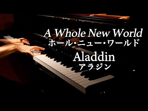 【Piano】AladdinA Whole New WorldDisneyPiano CANACANA
