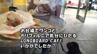 黒パグナイトが東京湾岸・アクアシティお台場のLONGBOARD CAFÉをワンワ...
