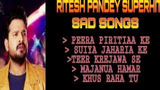 RITESH PANDEY SUPERHIT SAD BEWFAI SONGS 🎶 MP3 //AUDIO JUKEBOX //रितेश पांडे à