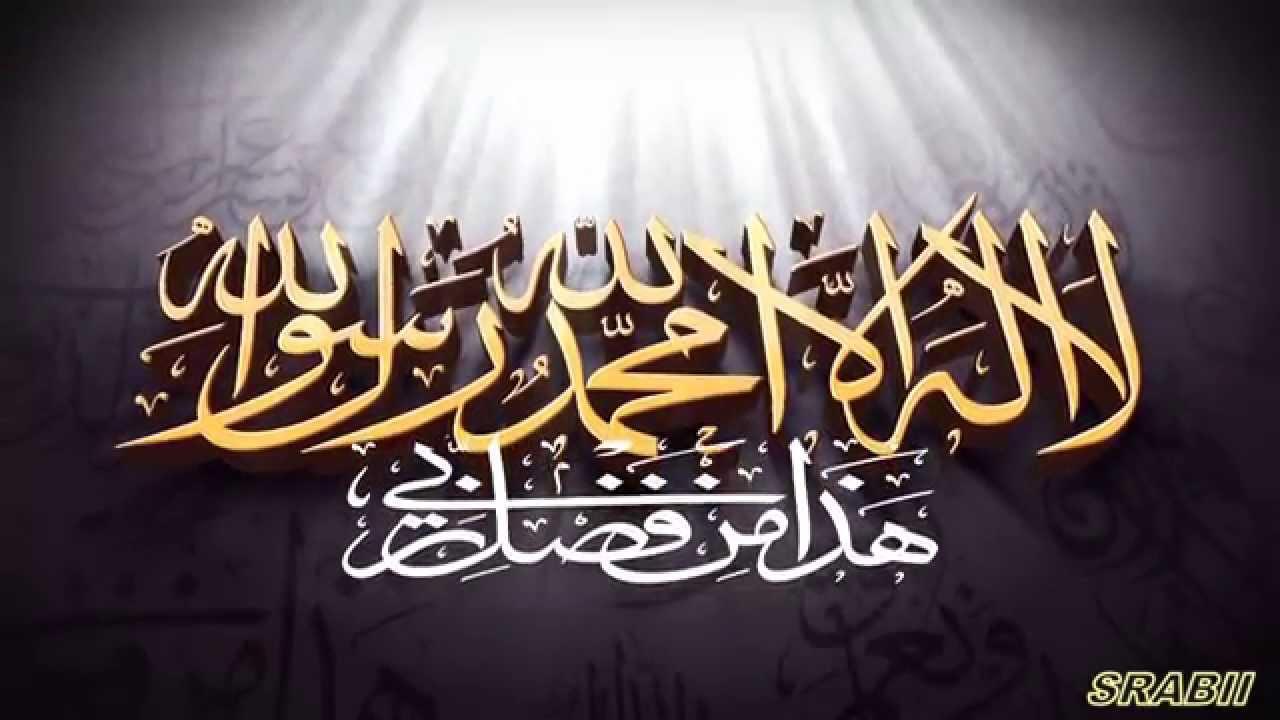 لا اله الا الله محمد رسول 3D FHD  YouTube