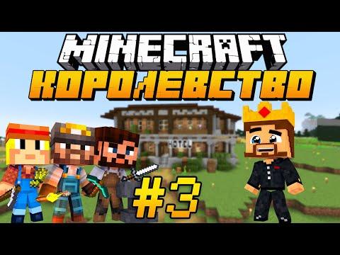 Видео: Королевство в Minecraft #3 - НОВЫЕ ЖИТЕЛИ И ПОСТРОЙКИ В ГОРОДЕ, ОТКРЫТИЕ ОТЕЛЯ