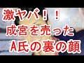 成宮寛貴を売ったA氏はブラジルマフィアのボスだった!!【動画ぷらす】