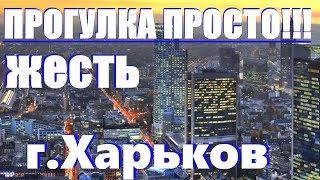 VLOG | Прогулка по Харькову | 1 часть