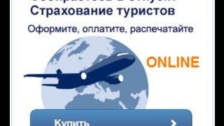 видео ренессанс страхование отзывы туристов
