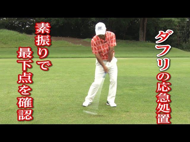 【ミスショット修正術】久保勝美シニアの知恵袋【第1話】
