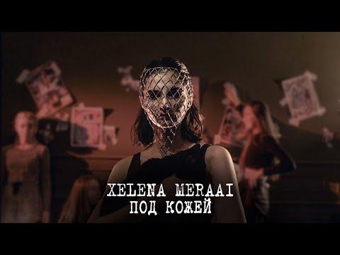 Xelena Meraai - Под кожей (21 февраля 2020)