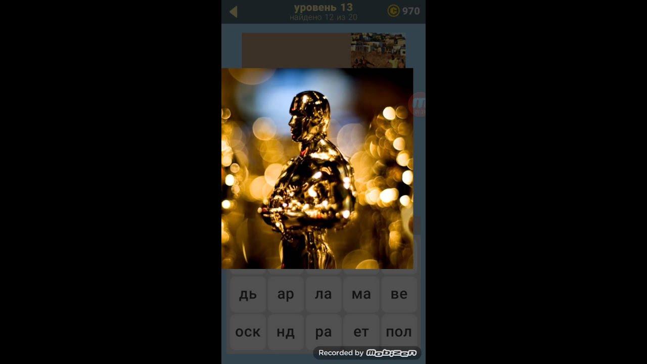 570 фото ответы уровень 13