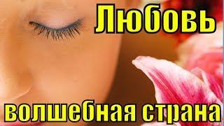 Песня Любовь волшебная страна Жестокий романс песни про любовь